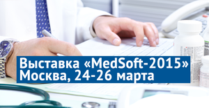 "Выставка ""MedSoft-2015"""